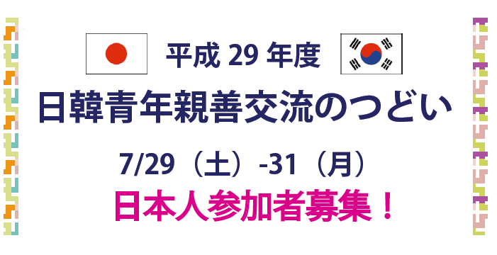 H29つどい一般参加青年募集!